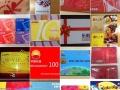 小蒋回收银泰卡联华卡杭大卡市民卡加油卡物美卡礼品卡虫草网购卡