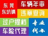 东莞市东坑镇东大检测站机动车年检车辆年审代办服务