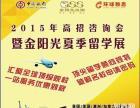 金阳光出国夏季留学移民展6月28日盛大开幕