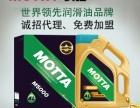 十大品牌润滑油加盟莫塔机油免费招商