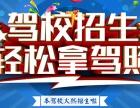 深圳市车保姆学车驾校招生