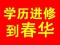 杭州在职提升学历 成人夜大 函授大专本科