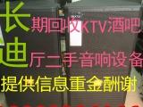 东营二手ktv音响设备回收 酒吧回收 空