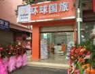 金堂县环球国旅金龙路网点-旅行社-周边游-兰天城市广场沃尔玛