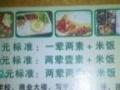 君安逸餐饮服务公司