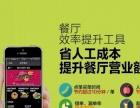 微信点单智能餐饮软件加盟