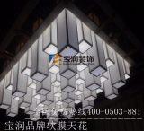 徐州软膜天花吊顶-软膜灯箱-灯箱拉膜-宝润装饰-软膜品牌