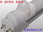 【热卖42.5元,红外感应LED日光灯】高流明600mm红外感应T8灯管