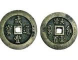 古钱币交易哪里比较靠谱?成交价高?