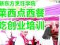 面点师培训 湘菜厨师 卤菜培训 小吃培训 烹饪学校
