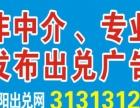 第十人民医院洗车店120平米4万元出兑