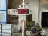 深圳中环品牌建筑工地扬尘在线监测设备 扬尘设备生产厂家 包邮