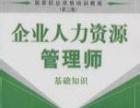 济宁人力资源师培训