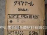 供应现货 原装日本进口 日本三菱 BR-116 丙烯酸树脂