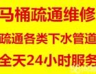 河北区专业疏通下水道 疏通马桶(不通好不收费)24小时服务