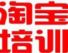 沈阳淘宝美工培训沈阳淘宝运营培训淘宝直通车培训沈阳淘宝培训
