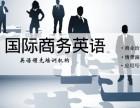 佛山禅城商务英语培训机构 零基础学英语流利说