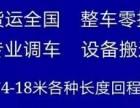 各种4-18米长度车型空车(返程车)配货至云南省内及全国