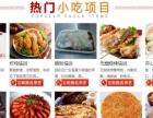专业韩国炸鸡,周黑鸭小吃学习培训,到顶正餐饮培训学校