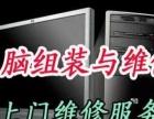 专业维修台式电脑、笔记本花屏、电脑维修、笔记本维修