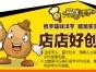 猫咪洋芋加盟云南炸土豆知名品牌炸洋芋调料供应