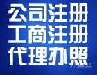 灞桥公司注册 代理记账 税务咨询 企业变 更