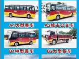 广州增驾A2拖挂车牵引车 B2大货车