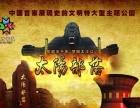 暑期特惠99元泰安太阳部落一日游(天天发团)