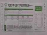 惠州里印刷混凝土送货单快递物流条码单厂家
