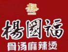 广州杨国福麻辣烫活动期间合作即可获得40%扶持资金立即留言
