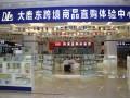 西安投资外国进口母婴商品加盟跨境电商平台宝妈创业
