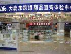 西安跨境电商投资项目加盟进口母婴商品宝妈创业海外购物首选