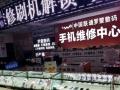 济宁手机销售维修培训中心