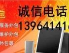 济南IT外包 网络维护 电脑维修 数据恢复 诚信