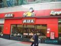中式快餐加盟项目-中山真功夫中式快餐加盟