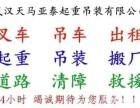 武汉三镇 大小设备起重 搬迁 吊装 落位