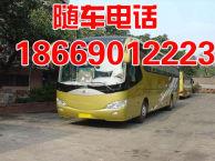昆明到长兴县长途客车票//客运专线18669012223