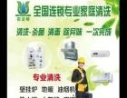 百洁帮高温蒸汽清洗空调 油烟机 洗衣机