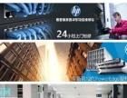 南京HP IBM DELL联想服务器维修 南京快威