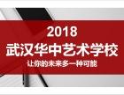 孩子四调发挥不稳定,对中考表示不确定,武汉华中艺术学校预报名