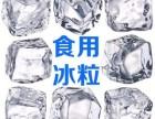 广州食用冰块厂家直销,适合餐饮奶茶酒吧番禺周边专车配送