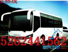 东莞到衡阳的汽车客车大巴查询15262441562
