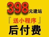 398元网站建设,送小程序,送推广