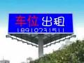 北京二手车公司车位出租