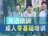 廣州英語口語培訓機構哪家性價比高