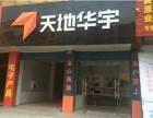 上海天地华宇专业长途搬家-行李托运-家具电器电动车-轿车托运