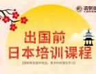 语泉2019赴日本留学申请开始报名啦,日语暑假课程开班中