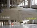 地下车库水泥地板无尘硬化施工 坚固耐用防尘美观环保