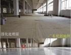 机械厂房水泥地面强度不够起灰处理 固化耐磨翻新施工
