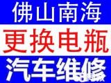 南海九江汽车维修 搭电 更换蓄电池